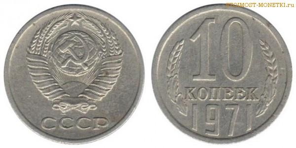 10 копеек 1971 года стоимость 10 копеек 2006 года цена украина стоимость