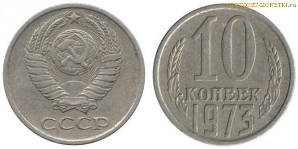 10 копеек 1973 года цена почему спиридон луис стал национальным героем греции