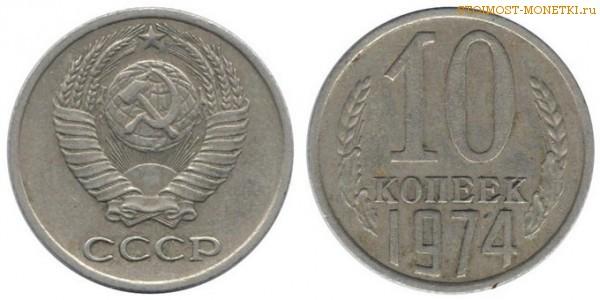 Монета 10 копеек 1974 года стоимость 1рубль 1915 года цена стоимость монеты в рублях