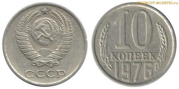 2 копейки 1976 года стоимость магазин антиквариата новокузнецк