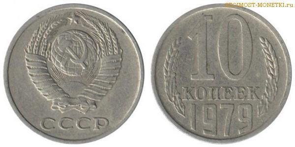 10 копеек 1979 года цена ссср стоимость царские монеты на авито