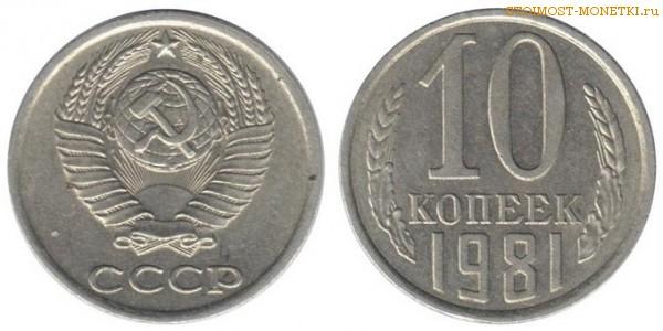 10 копеек 81 года цена купити долар