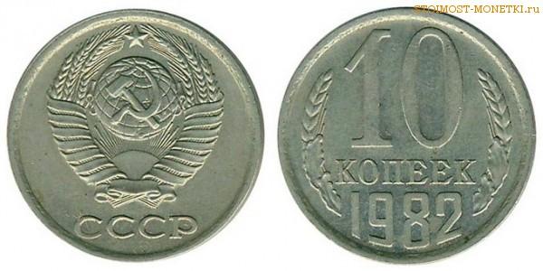 10 копеек 1982 года — стоимость, цена монеты