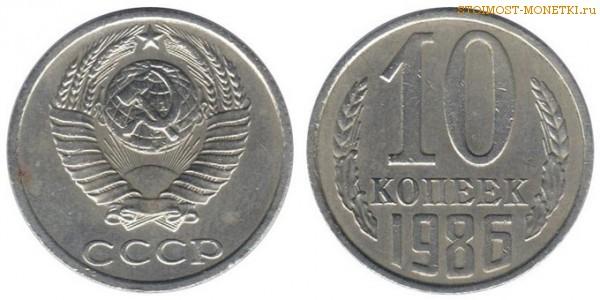 10 копеек 1986 года — стоимость, цена монеты