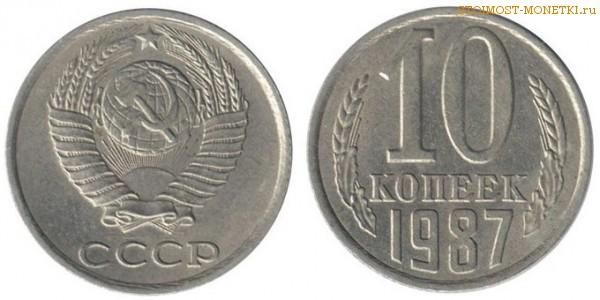 10 копеек 1987 года санкт петербургский монетный двор монеты