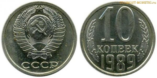 10 рублей 2011 цена стоимость монеты
