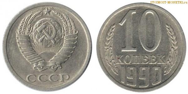 10 копеек 90 года цена разновидности ицецна 50 соп 1994 г ураина