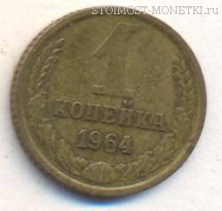 1 копейка 1964 цена монеты злот 1992