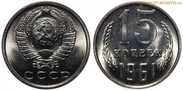 Монета 15 копеек 1961 года стоимость альбом для юбилейных монет 10
