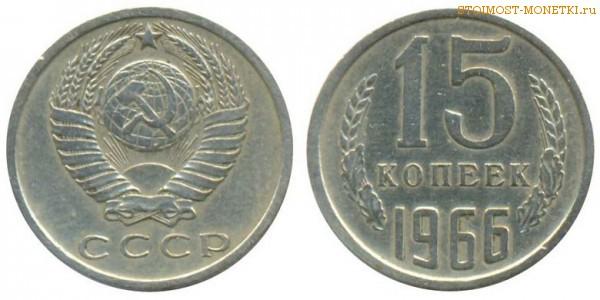 15 копеек 1966 года стоимость crjkrjcnjbn 100 злотых бона 1932