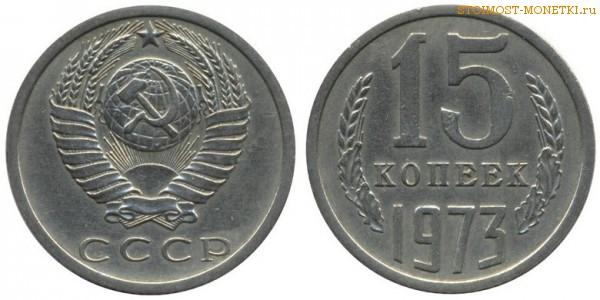 15 копеек 1973 года цена скупка домодедово