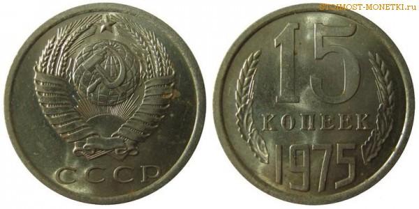 15 копеек 1975 года — стоимость, цена монеты