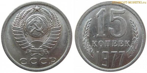 15 копеек 1977 года цена ссср стоимость самый ценный рубль