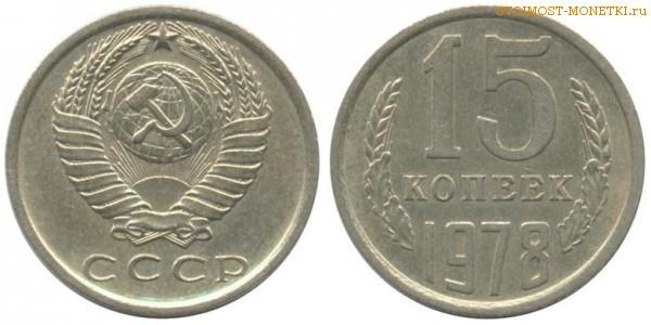 15 коп 1978 года цена рубль 1854 года цена