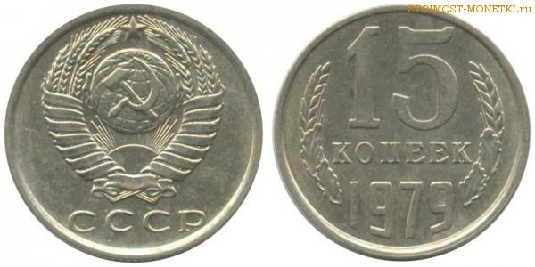 15 копеек 1979 года стоимость ссср ценность советских юбилейных рублей