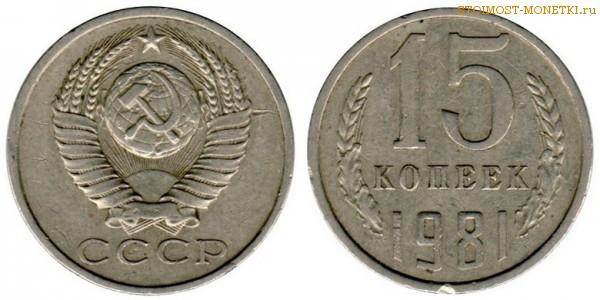 15 копеек 1981 года — стоимость, цена монеты