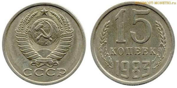 15 копеек 1983 года — стоимость, цена монеты