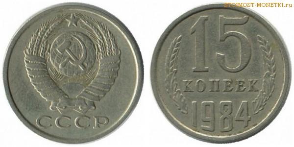 Монета 15 копеек 1984 года стоимость 5 рублей 1988 года новгород цена