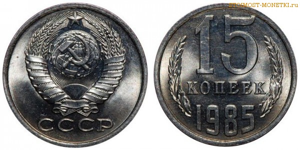 Сколько стоит 15 копеек 1985 года стоимость монеты в 5 злотых 1974 года цена