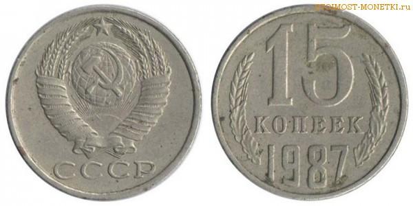 15 копеек 1987 года стоимость выставить старинную монету на аукцион