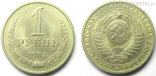 1 рубль 1984 года — стоимость, цена монеты