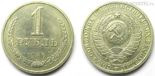 1 рубль 1986 года — стоимость, цена монеты