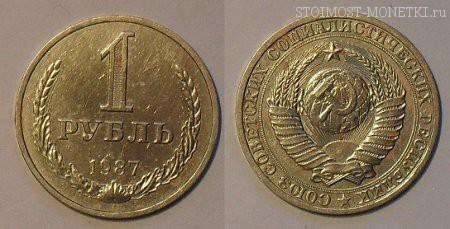 1 рубль 1987 года — стоимость, цена монеты