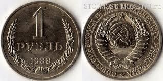 1 рубль 1988 года — стоимость, цена монеты