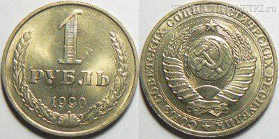 1 рубль 1990 года — стоимость, цена монеты
