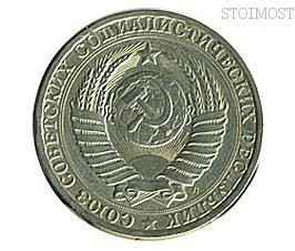 1 рубль 1991 года Л — стоимость, цена монеты