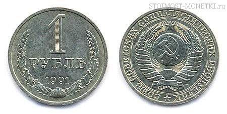 1 рубль 1991 года М — стоимость, цена монеты