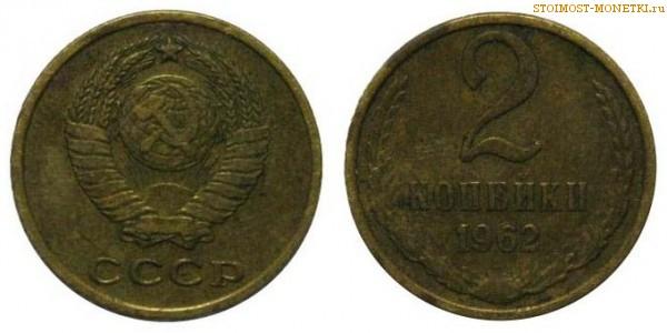 Цена 2 копеек 1962 года coins2001 narod ru