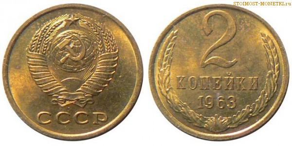 2 копейки 1963 года — стоимость, цена монеты