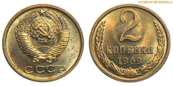 2 копеек 1969 года цена ст баталпашинская