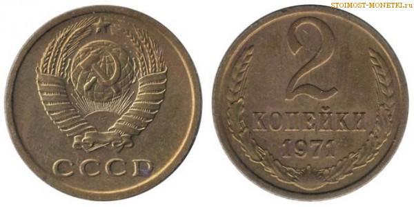 Сколько стоит 2 копейки 1971 года цена государственная российская монета б м александр 1