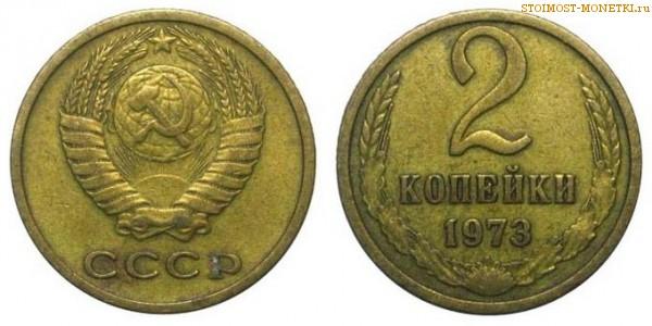 50 копеек 1973 года цена мысы краснокамский район