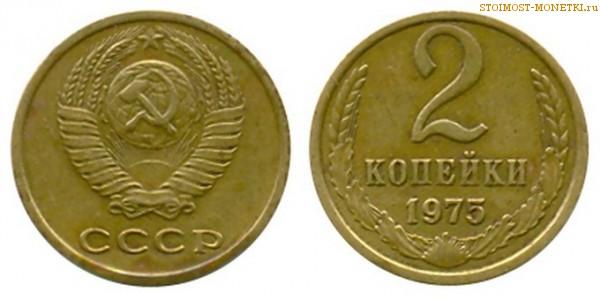 2 копейки 1975 года — стоимость, цена монеты