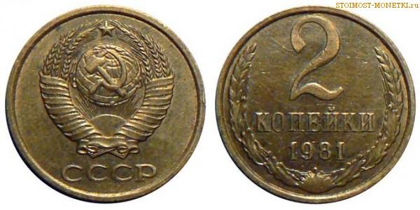 2 копеек 1981 года цена кладоискательство в ленинградской области видео