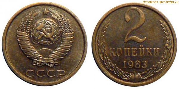 1 копеек 1983 года цена деньги румынии