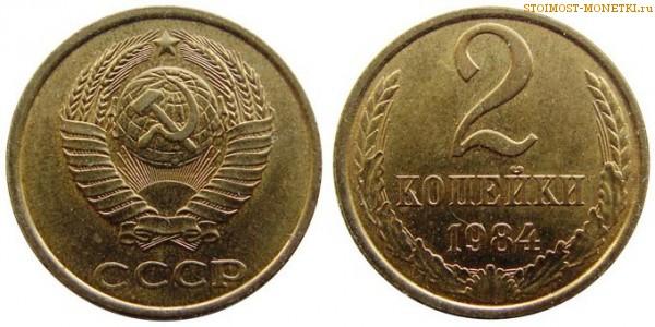 Стоимость 2 копеек оценка монет форум