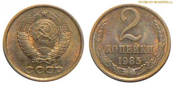 Стоимость 2 копеек сколько стоят царские монеты каталог