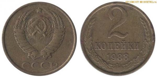 2 копейки 1988 года — стоимость, цена монеты