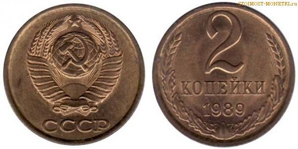 2 копейки 1989 года — стоимость, цена монеты