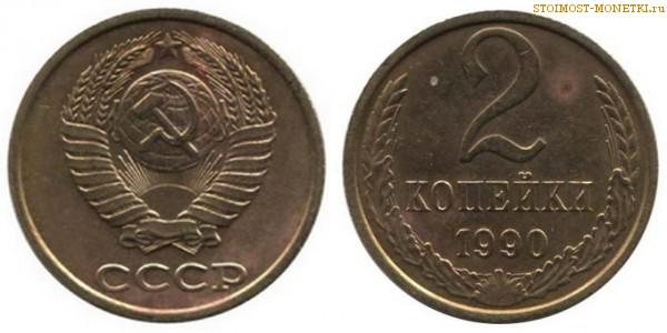 2 копейки 1990 года — стоимость, цена монеты