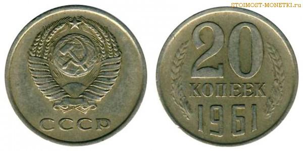 Стоимость монеты 20 коп 1961 года цена чистка серебряных монет лимонной