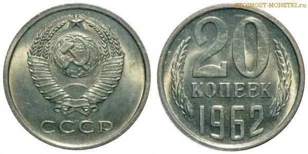 20 копеек 1862