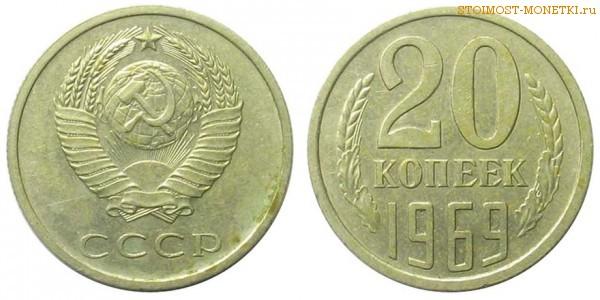 20 копеек 1969 года — стоимость, цена монеты