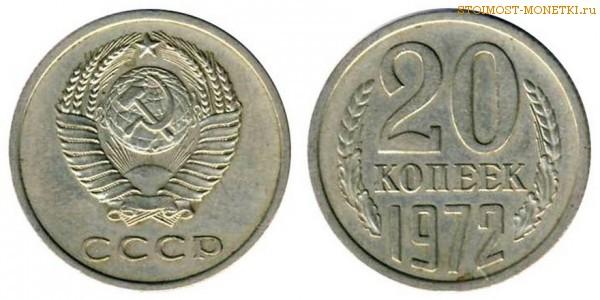 2 копеек 1972 года цена беларусь 20 рублей 2010 веспуччи
