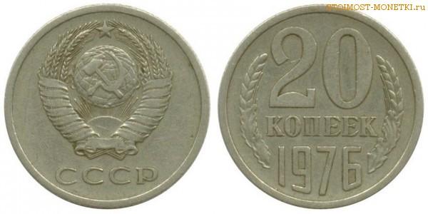 20 копеек 1976 года цена монета 5 копеек 1953 года цена