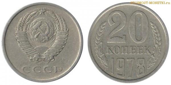 20 копеек 1978 года цена стоимость монеты 10 рублей город